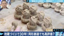 海外では高く評価される障害者のアート作品、2020年に向け、兆しは日本でも?