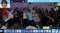 """渋谷シェアハウスの""""遊び""""が、大物アーティストの舞台照明に…現代版トキワ荘を目指す「渋家」の若手クリエイターたち"""