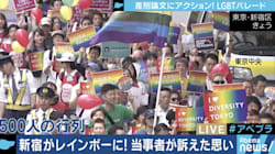 LGBT当事者「対立・批判ではなく対話を」『新潮45』問題を受け、東京ラブパレードが緊急開催