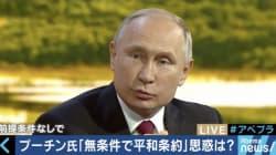 プーチン大統領の