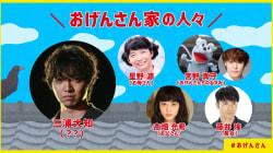 「おげんさんといっしょ」新家族は三浦大知 星野源との仲良しトークに期待