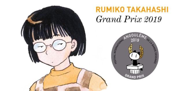 漫画家の高橋留美子さんがグランプリを受賞した