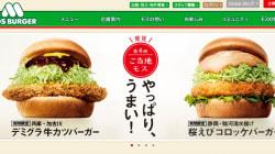 モスバーガーが謝罪。韓国の店舗で「⽇本産の⾷材を使⽤しておりません」と告知