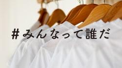 """みんな""""白シャツ・黒パン""""でも気にしない?"""