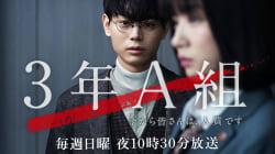 菅田将暉主演のドラマ『3年A組』 純文学を彷彿とさせる世界観