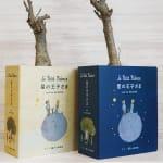 「星の王子さま」と西畠清順さんがコラボしたバオバブの苗木が販売中止