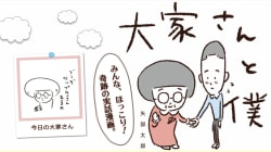 カラテカ・矢部太郎さん、漫画『大家さんと僕』の「大家さん」が亡くなったと報告