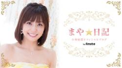 小林麻耶さんが結婚を発表「妹からの最高のプレゼント」とブログを更新した