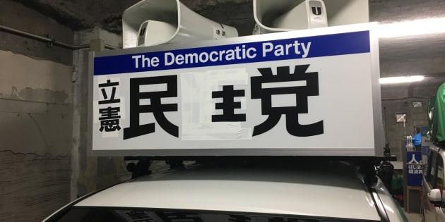 「立憲民主党」に変身した民進党島根県総支部連合会の選挙カー