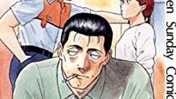 理想の上司vs.悪魔的起業家 ゆうきまさみ『機動警察パトレイバー』--高井浩章
