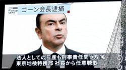 Carlos Ghosn révoqué de son poste de président par