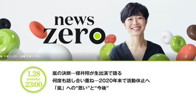 櫻井翔さんが自身がキャスターを務めるnews zeroで、嵐の活動休止について語りました