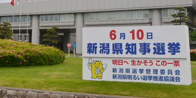 前知事の辞職に伴う新潟県知事選が告示された。県選管は看板などで投票を呼び掛けている=24日、新潟県庁