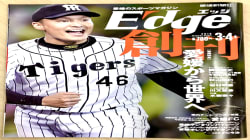 愛媛で創刊したスポーツ専門誌「Edge」(エッジ)から見える地方の企業力【創刊号ブログ#1】