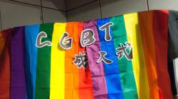 「成りたい人に成れる場所」を目指して~名古屋LGBT成人式~