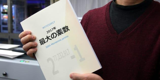 虹色社が出版した「2017年最大の素数」