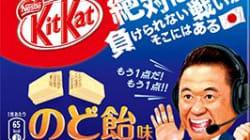 Kit Kat dévoile au Japon des barres au goût de pastilles pour la