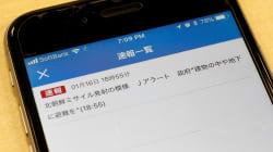 La télé japonaise publie une fausse alerte au missile