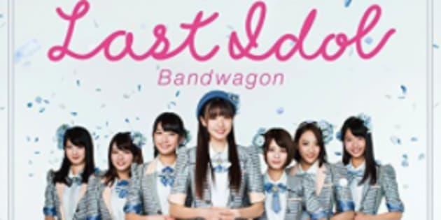 ラストアイドルのバンドワゴン (Special Edition)