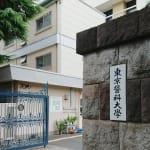 東京医大だけじゃない?入試での男女差別。医師らが証言「医大全体にあるとまことしやかに噂されていた」