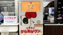 「からあげクン」ロボに昼ご飯を作ってもらうため、大崎のローソンに行って来た。