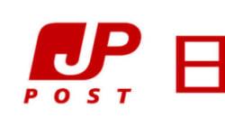手紙の翌日配達、廃止の方針 日本郵便、人手不足を受け