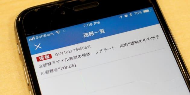 L'alerte diffusée par la chaîne NHK sur les téléphones.