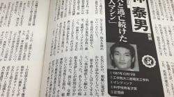 林泰男死刑囚への1審判決で、裁判長が出した異例のメッセージとは?