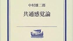 哲学者の中村雄二郎氏が死去、91歳