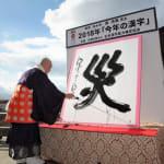 今年の漢字、平成最後は「災」に決定