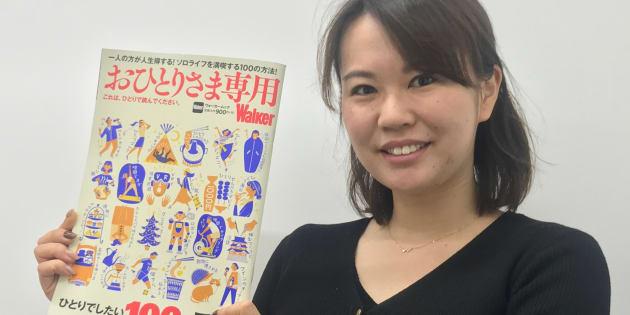 企画者はウォーカー編集部の中村茉依さん(29)