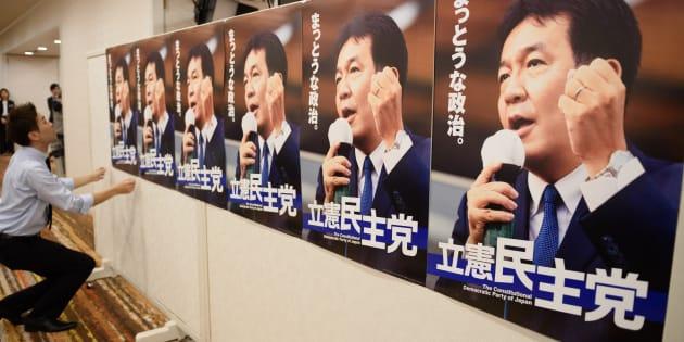 立憲民主党のポスター