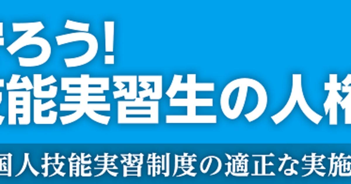 守ろう!技能実習生の人権 〜外...