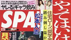 週刊SPA!に5大学すべてが「女性蔑視」と抗議