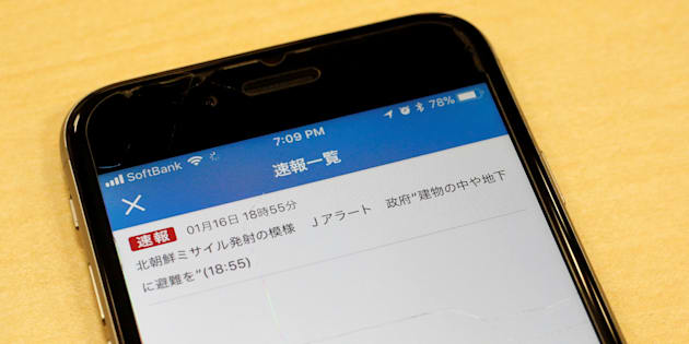 Japan's public broadcaster NHK's false alarm about a North Korean missile launch, which was received on a smartphone, is pictured in Tokyo, Japan, Jan. 16, 2018.