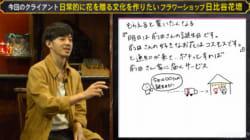 「花を贈る行為が習慣化する」SHOWROOM代表・前田裕二、アイデアを語る