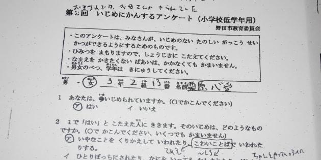 千葉女児死亡/心愛さんのアンケート
