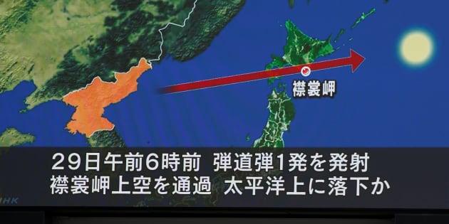Corée du Nord : Washington appelle à cesser les