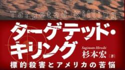 書評:杉本宏著『ターゲテッド・キリング』