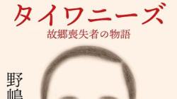 著名人の知られざる「台湾ルーツ」を発掘