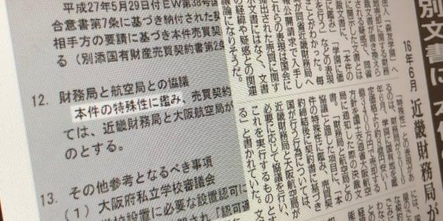 毎日新聞(2018年3月8日夕刊・デジタル版)