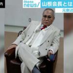 """ボクシング山根明会長の""""元側近""""が語る問題の根幹と後悔"""