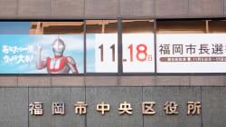 「筋肉動画」でPRの福岡市長選挙、投票率は過去最低の31.42% あの動画は何だったのか…