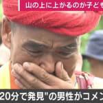 捜索ボランティアの尾畠春夫さんは「師匠」と呼ばれていた。行方不明だった2歳男児を発見