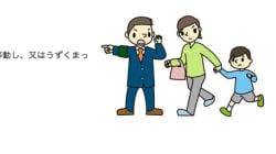 地震から身を守るために知っておきたい8つのこと【大阪地震】