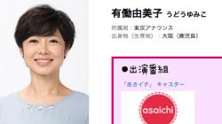 有働由美子アナがNHK退職、今後はジャーナリストに