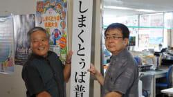 日本は「多言語国家」? 沖縄で固有言語の普及センター開設