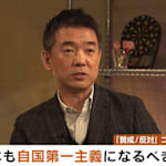 橋下氏「中間選挙はある意味トランプ大統領の大勝利。日本こそ世界一の自国第一主義」