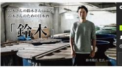 日本酒に「鈴木」と名付けたら即完売。全国のスズキさんが買ってしまった理由