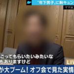 """""""月契約なら10万円""""、借金返済のために参加する男子大学生も…「ママ活」の実態とは"""